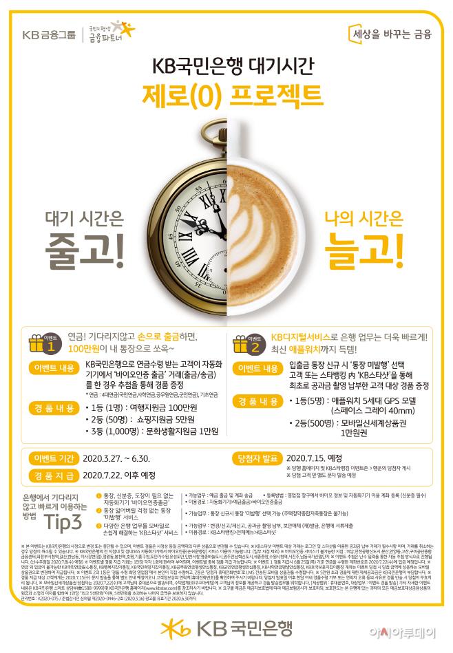 (보도사진) KB국민은행, 『대기시간 제로(0) 프로젝트』실시
