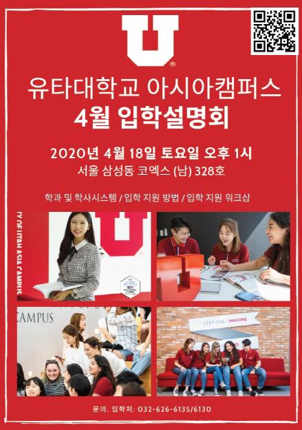 4월 유타대 아시아캠퍼스 입학설명회 포스터