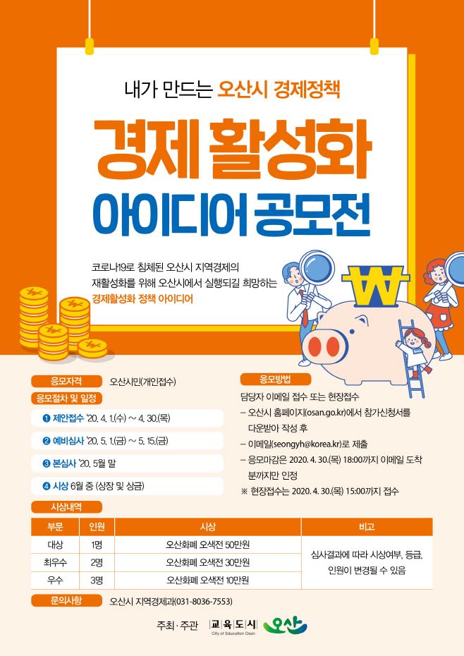 3.오산시 경제 활성화 아이디어 공모전 포스터 (1)