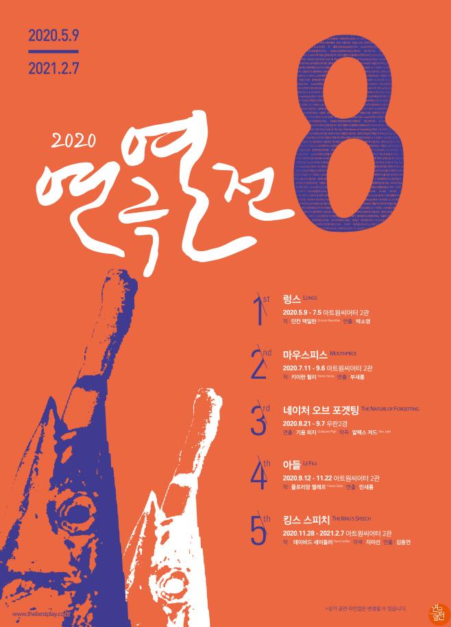 2020_열전8_라인업 포스터