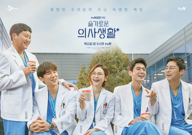 tvN슬기로운의사생활_메인포스터공개_가로