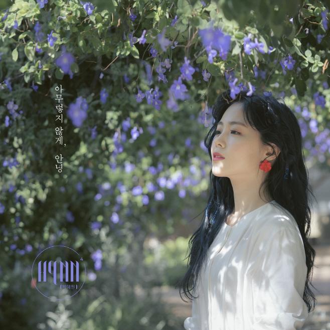 200330_박혜원 재킷_image