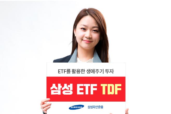 삼성-ETF-TDF-시리즈(1)