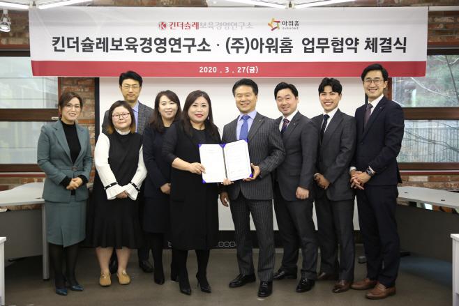 [사진자료] 아워홈, 킨더슐레 업무협약식 단체사진
