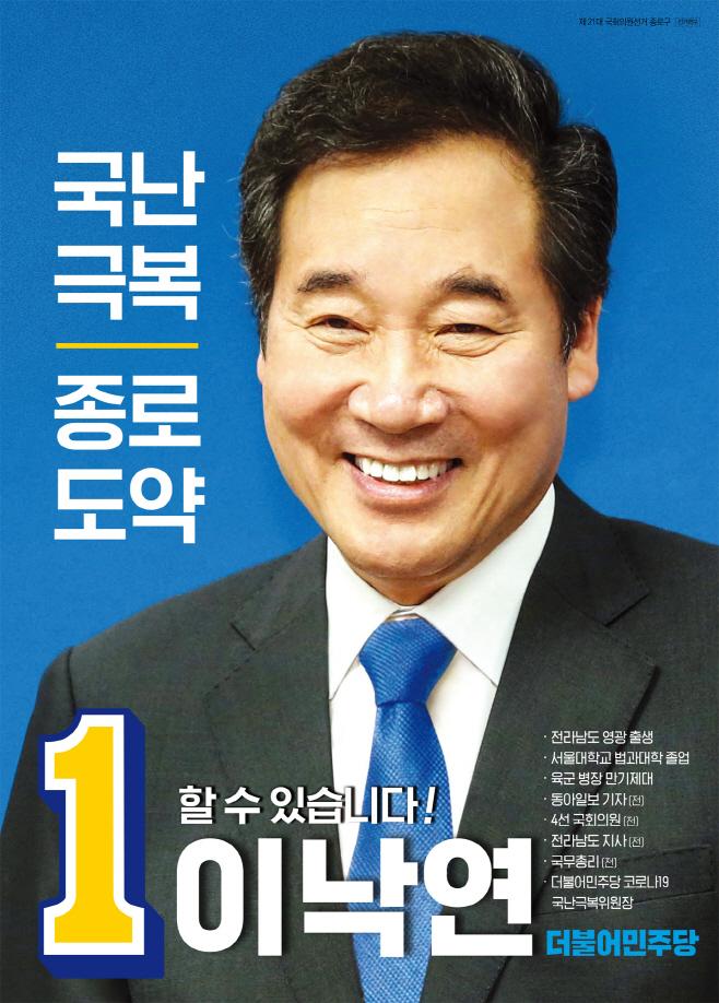 공개된 더불어민주당 이낙연 후보 선거벽보<YONHAP NO-3944>