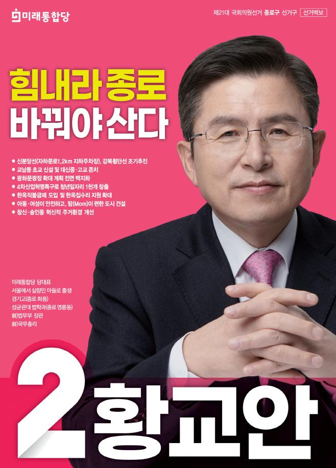공개된 미래통합당 황교안 후보 선거벽보<YONHAP NO-3945>