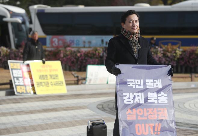 김진태 의원 피켓시위