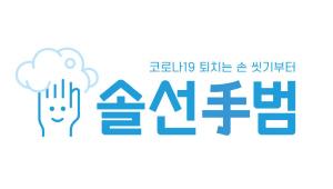 [사진1] 솔선수(手)범 캠페인 엠블럼