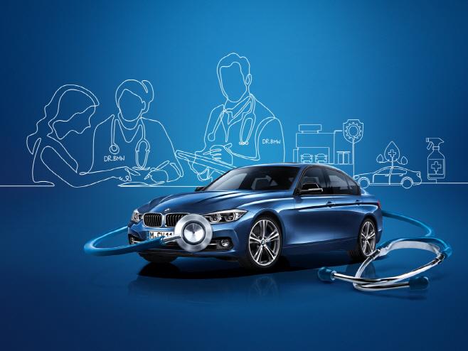 사진-닥터 BMW 위크 캠페인