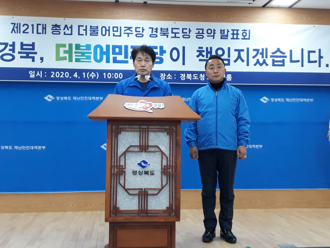 더불어민주당 공약발표회 개최9