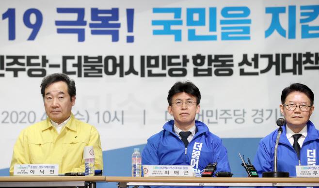 수원에서 열린 민주당-시민당 1차 선대위 회의<YONHAP NO-2932>