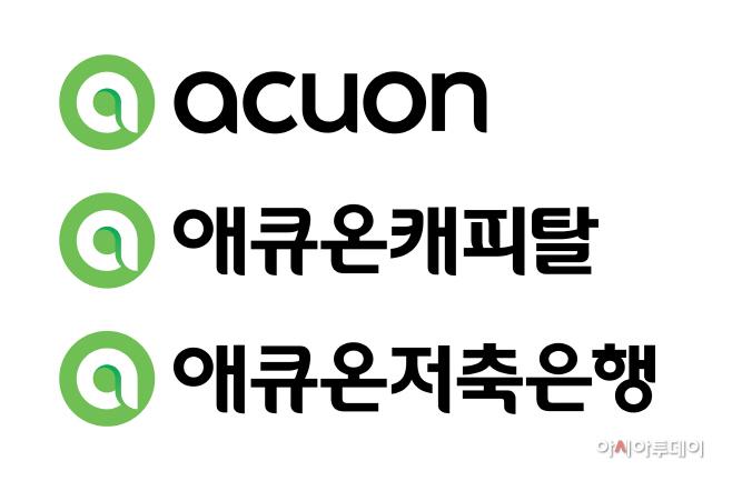 [사진자료] 애큐온, 디지털 전략 강화 위한 새 CI 선포