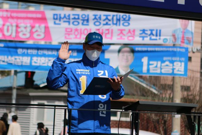 김승원후보 선거사무소 선거사무원이 선서문을 낭독하고 있다