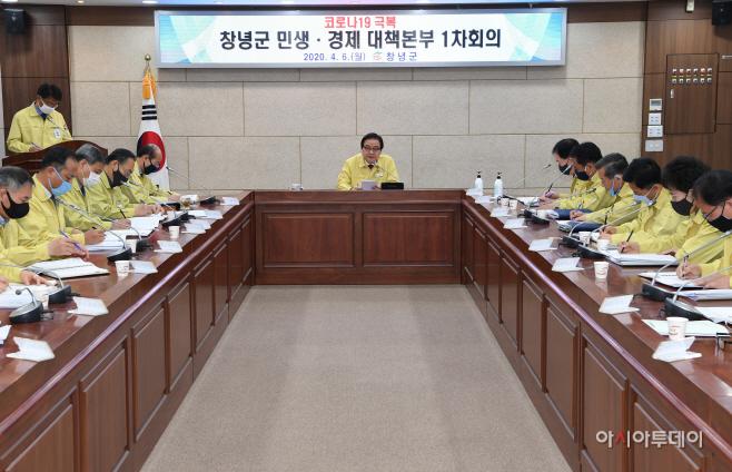 창녕군 민생경제대책본부 회의 개최 (1)