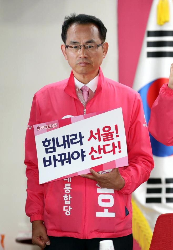 손팻말 든 미래통합당 김대호 후보<YONHAP NO-3920>