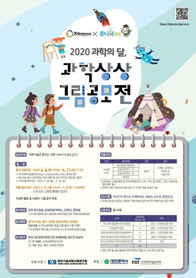 첨부_KBSI_2020 과학의 달 과학상상 그림 공모전 포스터