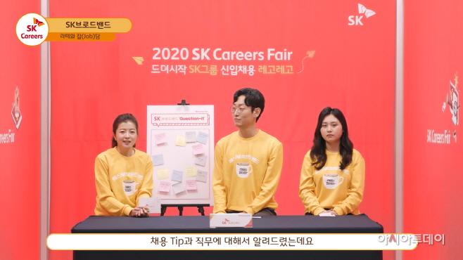 [보도사진] SKB, 2020 상반기 인턴사원 채용
