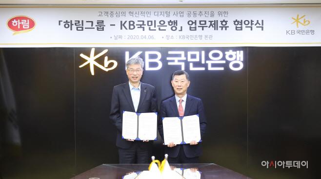 (보도사진)KB-하림그룹MOU 보도자료