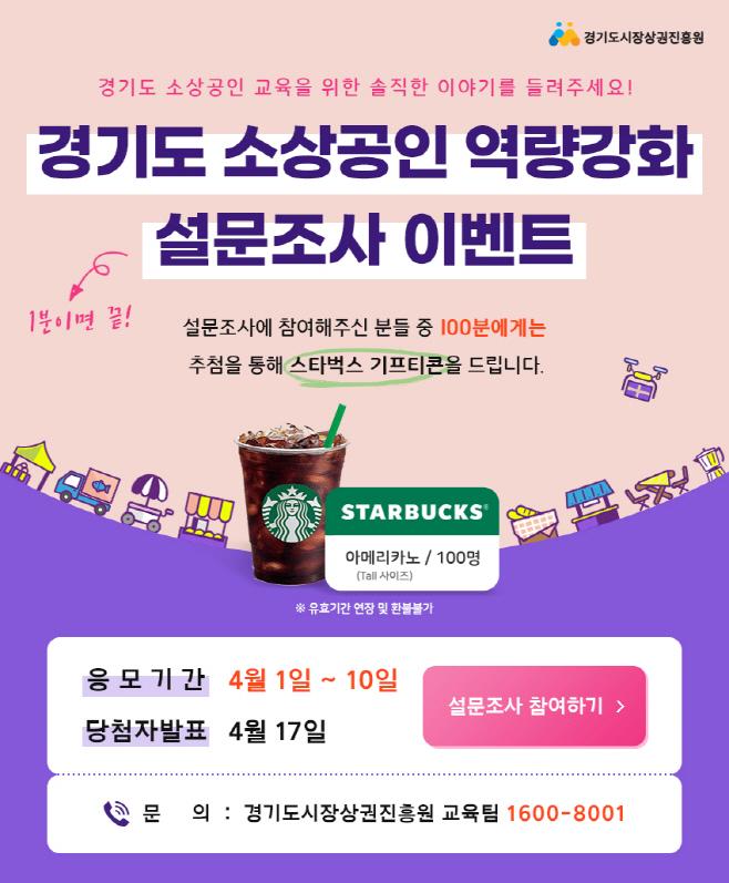 경기도 소상공인 역량강화 설문조사 이벤트 게시물