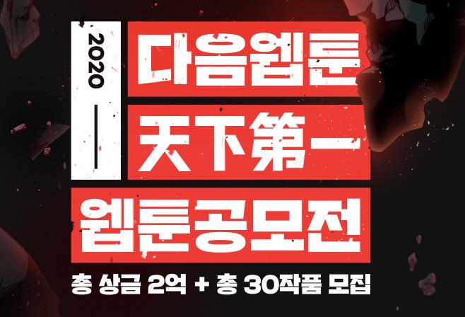 다음웹툰 2020 천하제일 웹툰 공모전