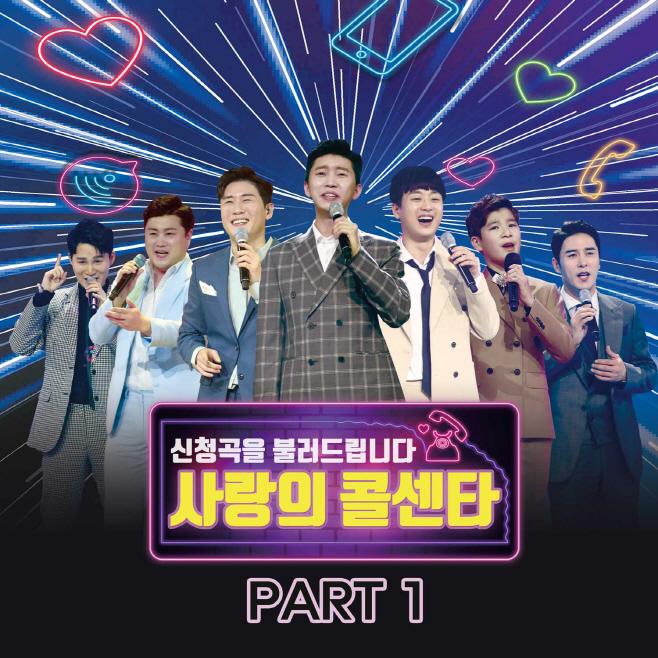 사랑의 콜센타 PART1 앨범자켓