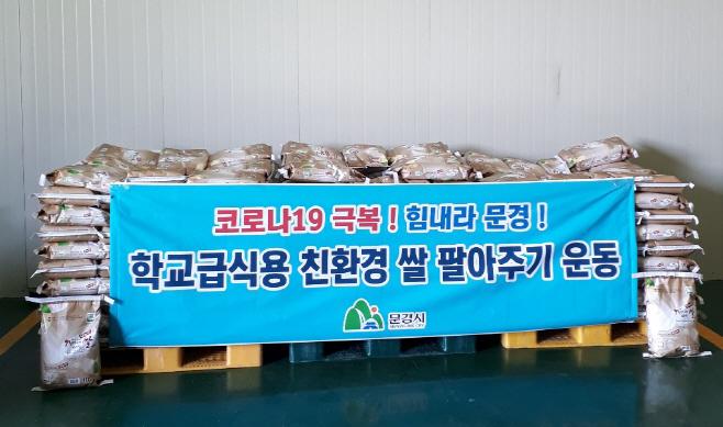 판로 잃은 학교 급식용 쌀 소비 운동 동참(2)