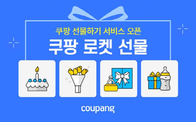 [쿠팡 보도자료]쿠팡 로켓 선물하기 오픈