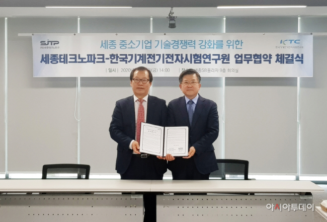KTC-세종테크노파크 업무협약 체결