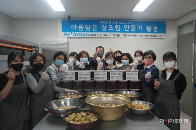 예산군자원봉사센터, 마음담은 장조림 나눔 행사 진행