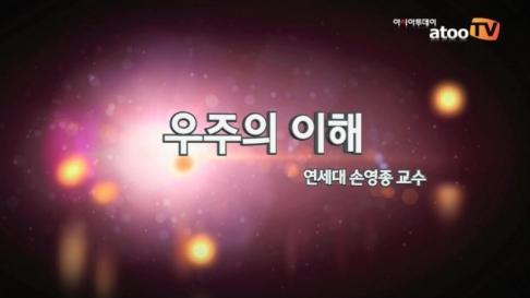 [동영상] K-MOOC 시범강좌⑮ 연세대 손영종 교수의 '..