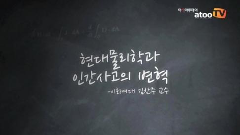 [동영상] K-MOOC 시범강좌⑯ 이화여대 김찬주 교수의..