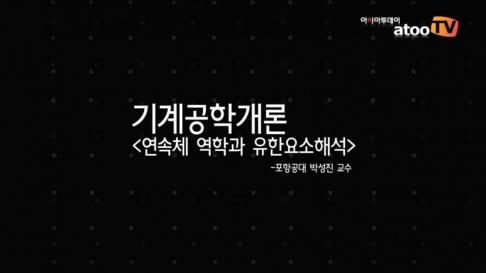 [동영상] K-MOOC 시범강좌⑳ 포항공대 박성진 교수의..