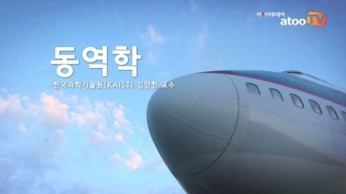 [동영상] K-MOOC 시범강좌㉒ 한국과학기술원 김양한 교..