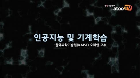 [동영상] K-MOOC 시범강좌㉓ 한국과학기술원 김기응,..