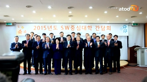 [동영상] 'SW융합인재 양성' SW중심대학 간담회···8..