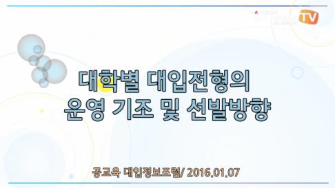 [동영상] 학생부종합전형① 대학별 대입전형의 운영기조, 무..