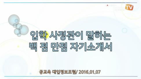 [동영상] 학생부종합전형② 평가 소감, 입학사정관이 말한다