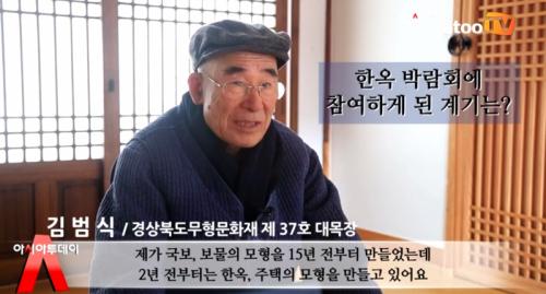 [동영상] 서울한옥박람회② 김범식 도편수 인터뷰