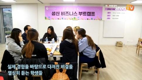 [동영상] 성신여대, 제 1회 '성신 비즈니스 부트캠프'..