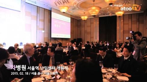 [동영상] 차병원, 동양 최대 규모 '서울역 난임센터' 개원