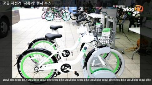 [동영상] 서울시, 투르드코리아 2016 '휠 페스티벌'에..