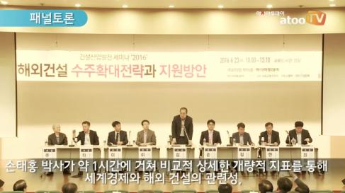[동영상] '2016 건설산업발전 세미나' 개최