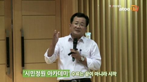 [동영상] 시민조경아카데미 수료식 특별강연② 최광빈 서울시..