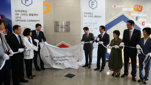 [동영상] 단국대 SW·디자인융합센터 개관, '한국형 스티..
