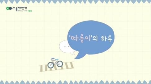 [동영상] 서울의 템포를 바꾸다, 서울자전거 '따릉이의 하..