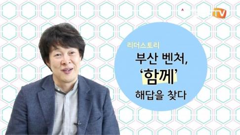 """[리더스토리]  """"함께 가면 더 멀리 갑니다"""" 부산바이오기.."""