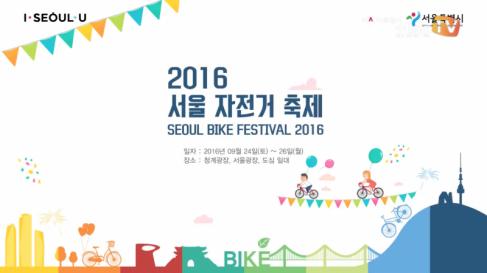 [동영상] 자전거의 매력에 푹 빠져보자, '2016 서울자..