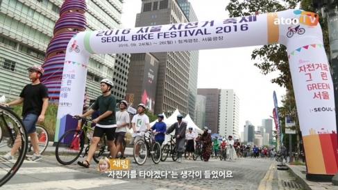 [동영상] '色다른 자전거'가 떴다! 2016 서울자전거..