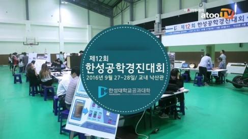 [동영상] 한성대, 제12회 한성공학경진대회 성료···25..