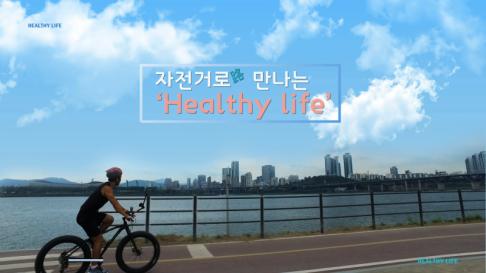 [동영상] MCN 크리에이터가 소개하는 자전거길①/ '한강..